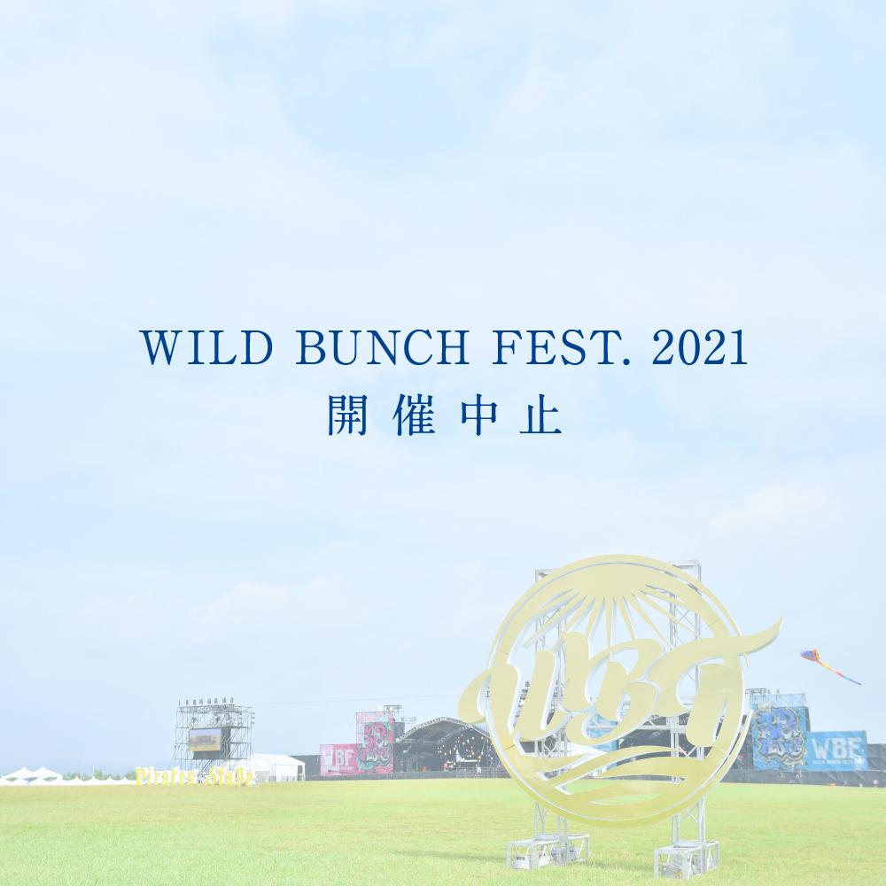 """""""WILD BUNCH FEST. 2021 """" 開催中止のお知らせ"""