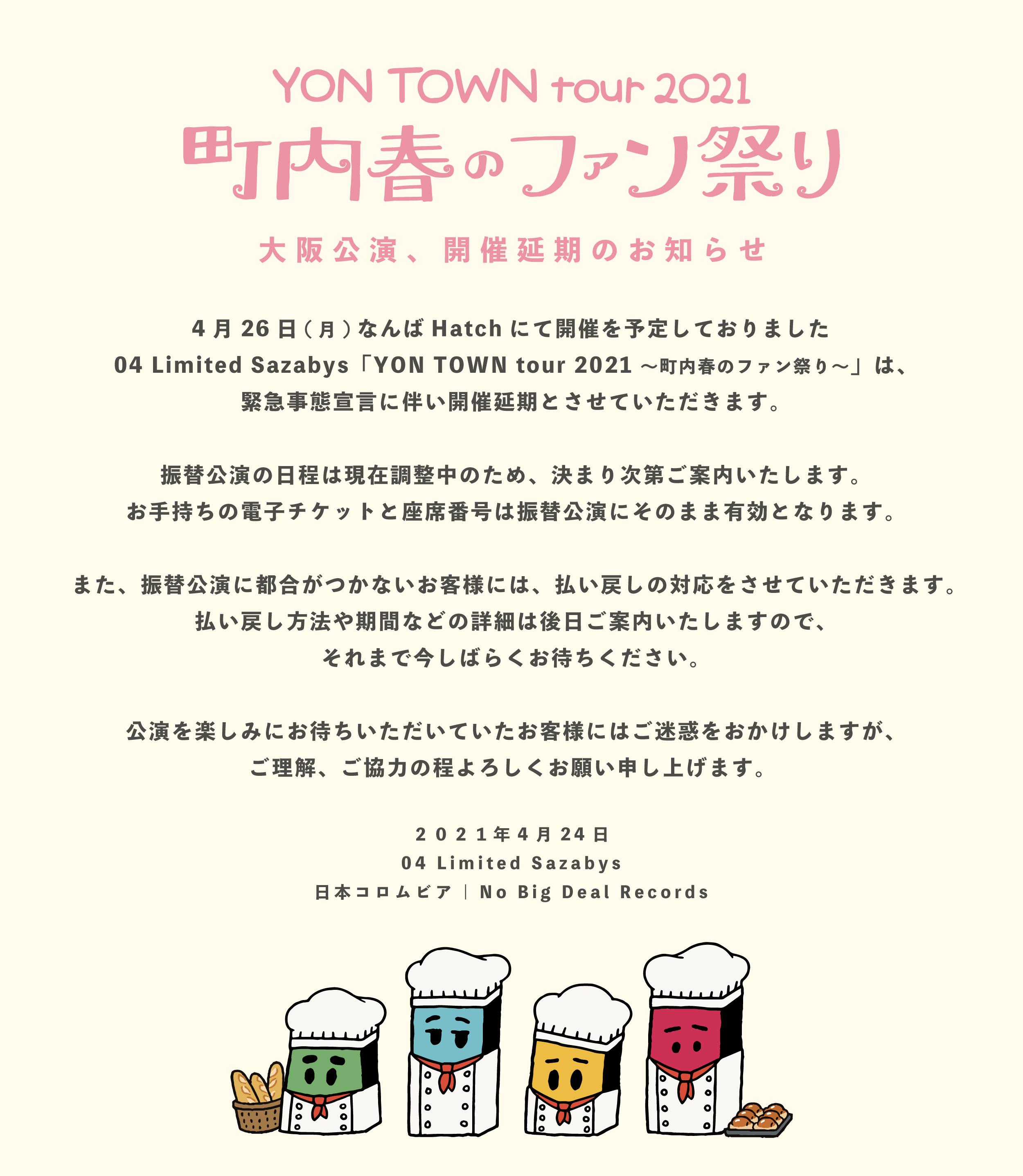 """""""YON TOWN tour 2021"""" 大阪公演、開催延期のお知らせ"""