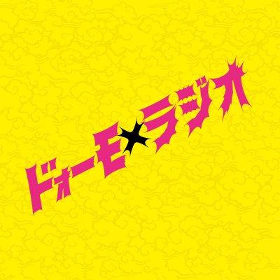 KBCラジオ「ドォーモ×ラジオ」24:05〜25:00