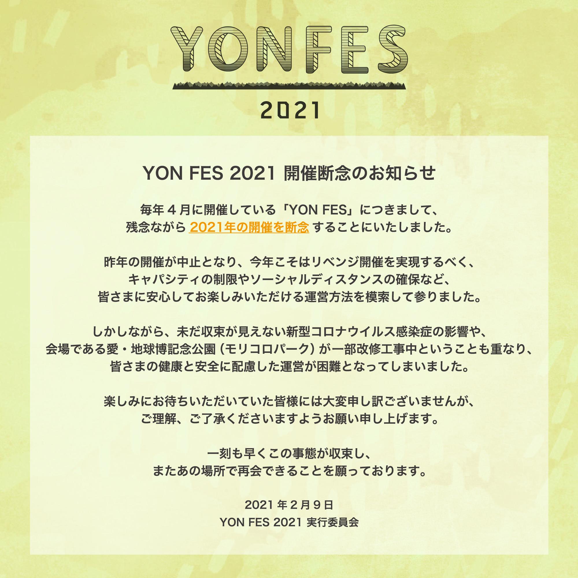 YON FES 2021  開催断念のお知らせ