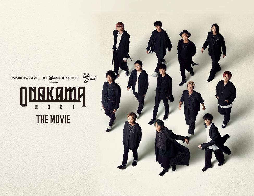 """ONAKAMA 2021 THE MOVIE"" 上映&配信決定!"
