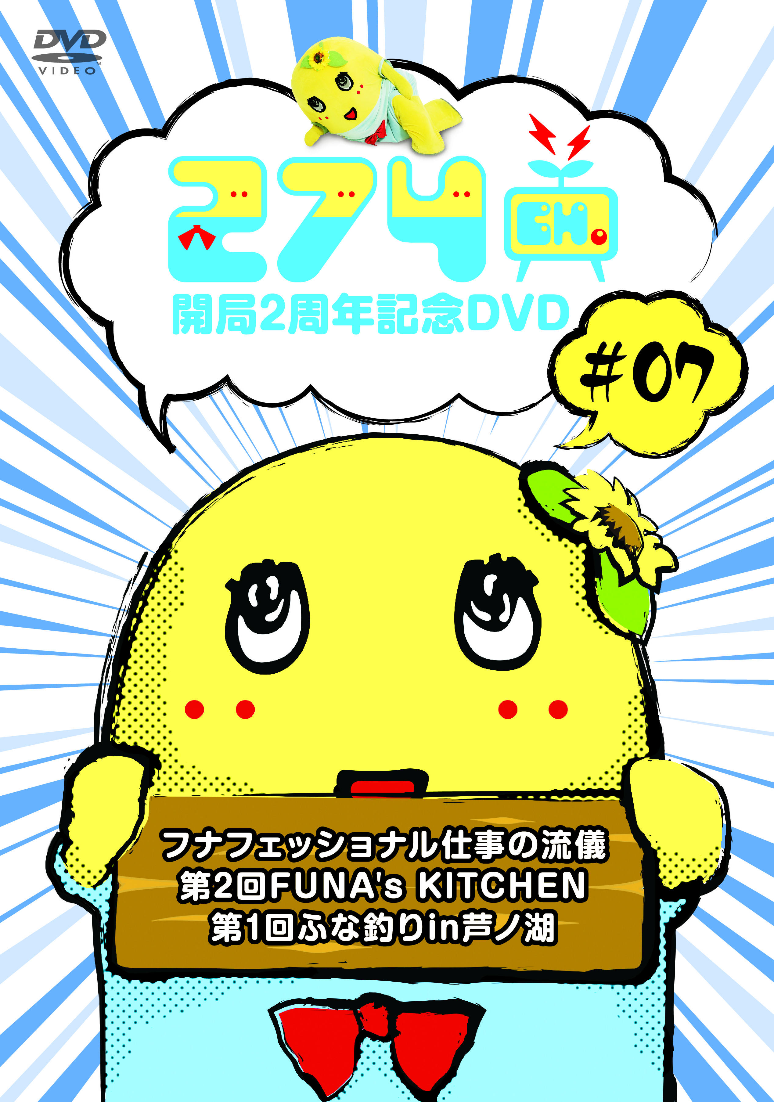 274ch. 開局2周年記念DVD#7「フナフェッショナル 仕事の流儀/第2回FUNA's KITCHEN/第1回ふな釣り in芦ノ湖」