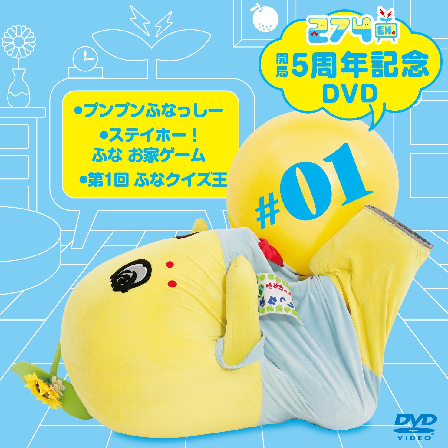 274ch.開局5周年記念DVD 総集編Vol.1