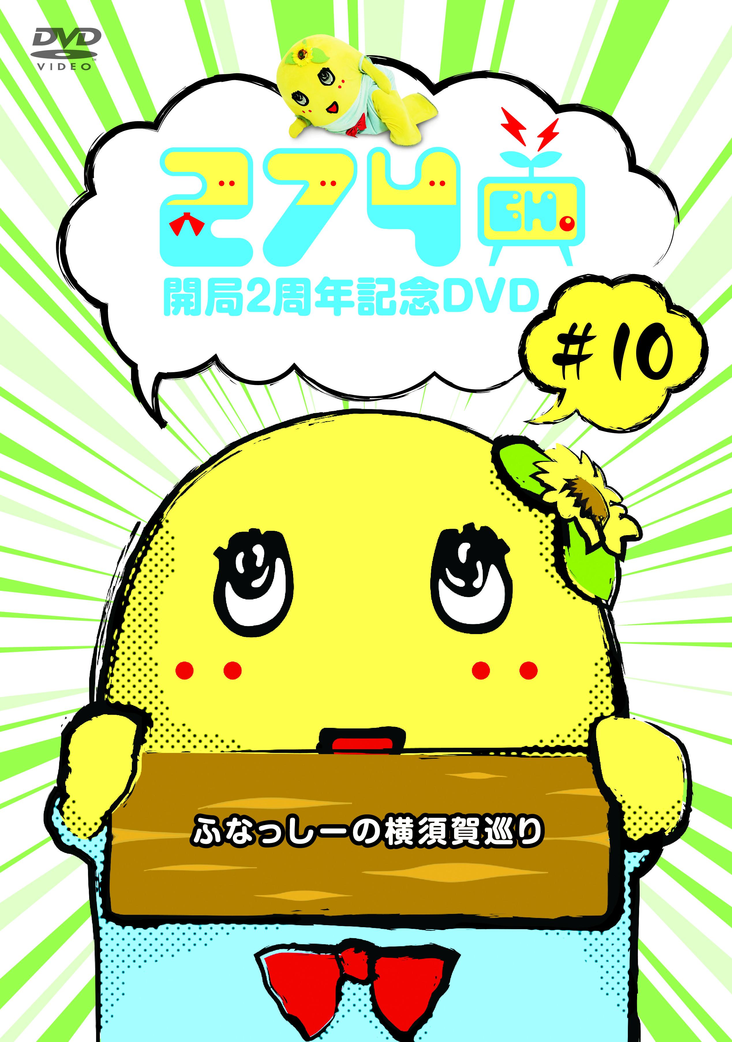 274ch. 開局2周年記念DVD#10「ふなっしーの横須賀巡り」