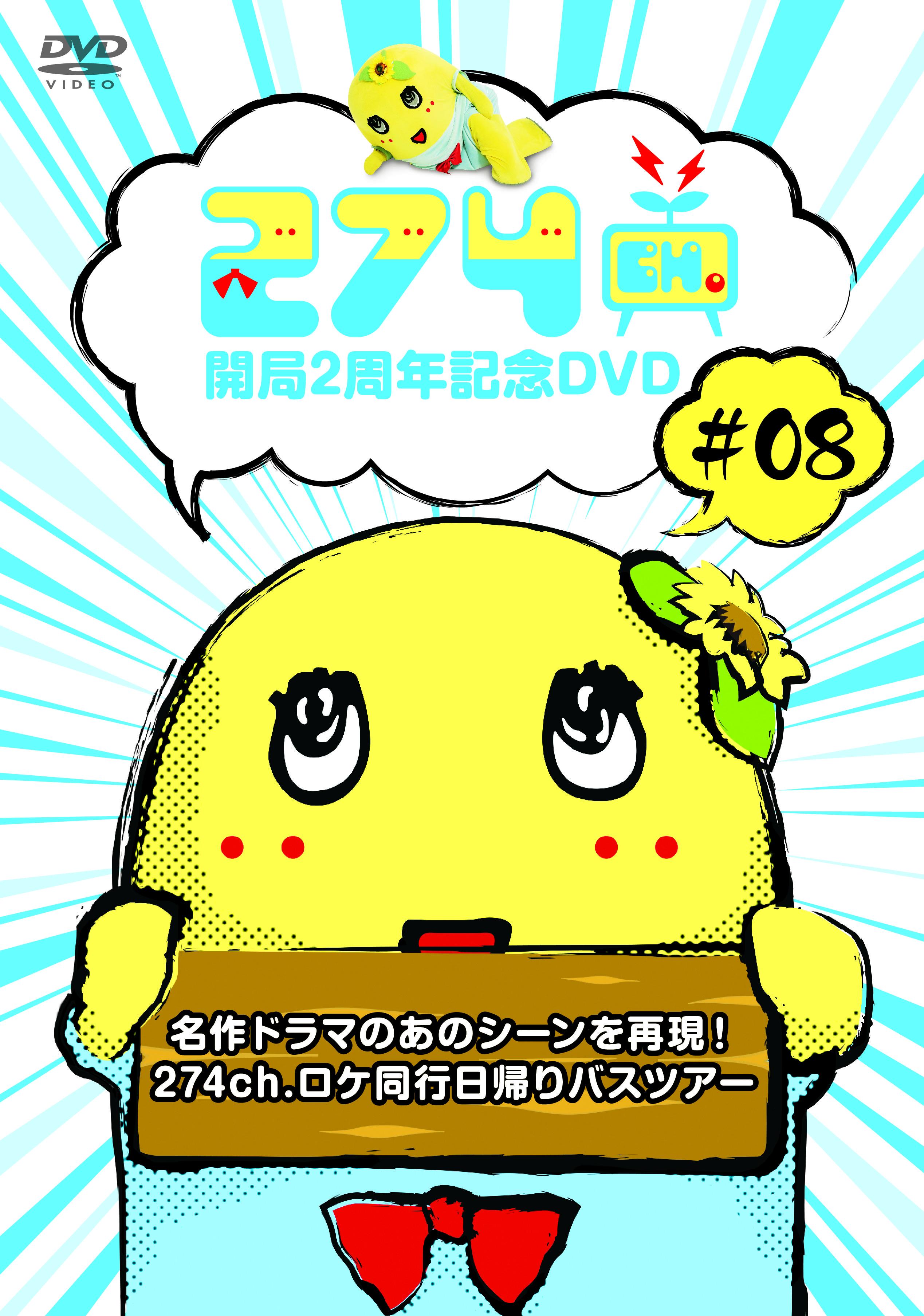 274ch. 開局2周年記念DVD#8「名作ドラマのあのシーンを再現!/274ch.ロケ同行日帰りバスツアー」
