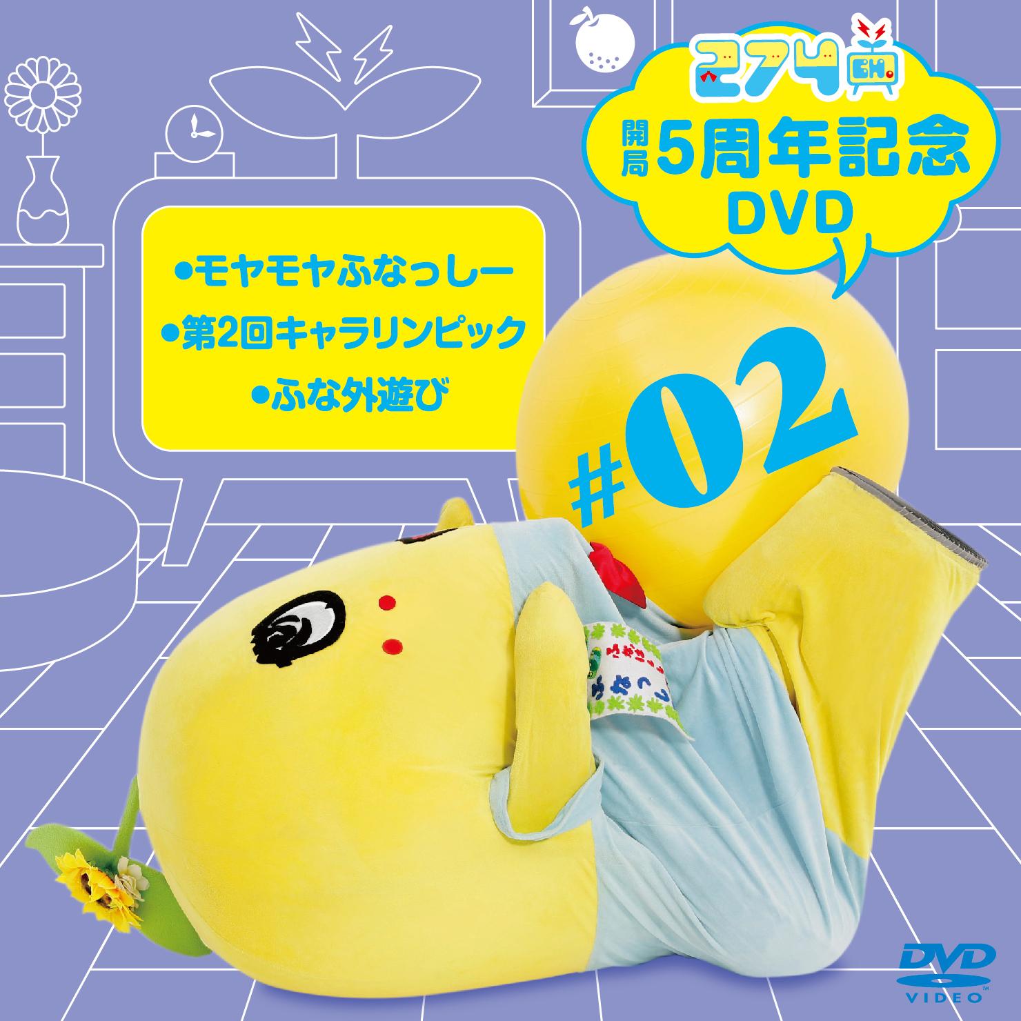 274ch.開局5周年記念DVD 総集編Vol.2