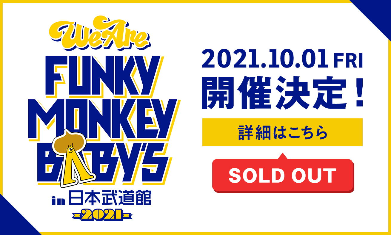 WE ARE FUNKY MONKEY BΛBY'S in 日本武道館 -2021- 2021年10月1日(金)開催決定!