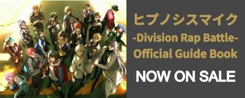ヒプノシスマイク-Division Rap Battle- Official Guide Book