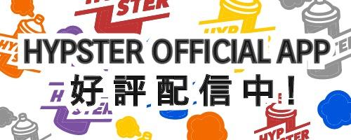 HYPSTER オフィシャルアプリ