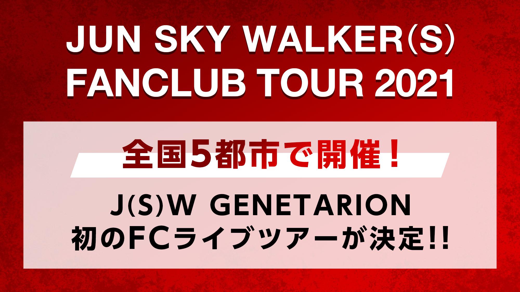JUN SKY WALKER(S) FAN CLUB TOUR 2021