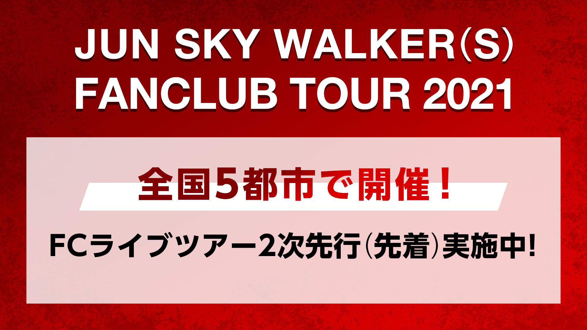 FAN CLUB TOUR 2021