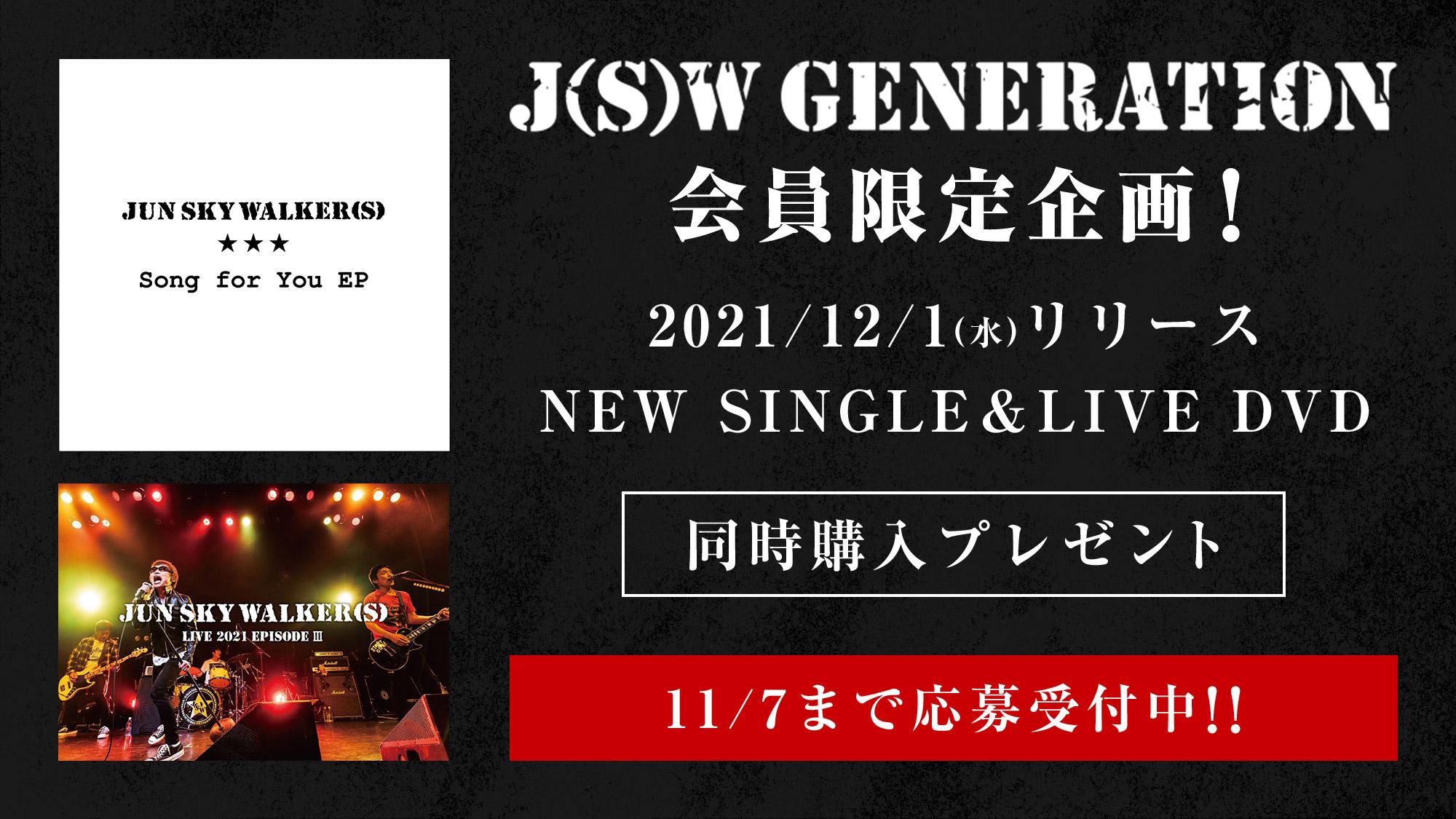 J(S)W GENERATION会員限定企画!