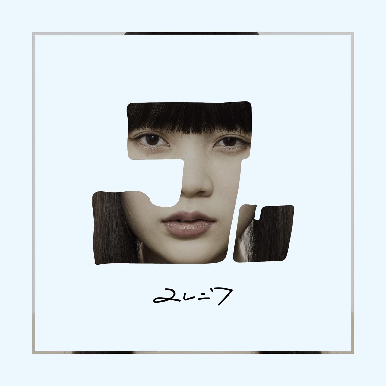 Digital Single「焦熱」