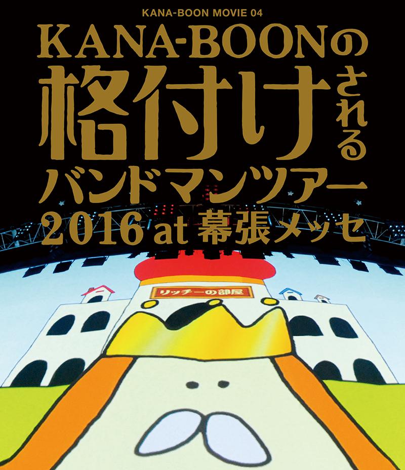 KANA-BOON MOVIE 04