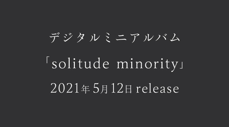 デジタルミニアルバム「solitude minority」