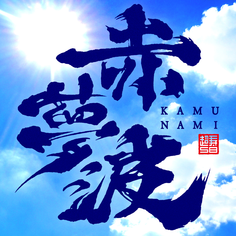 配信限定『赤夢波-KAMUNAMI-』
