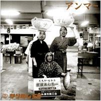 1st single「アンマー」※沖縄限定盤