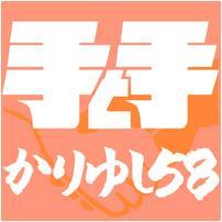2nd single「手と手」※全国盤