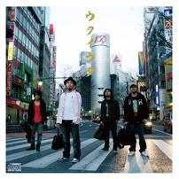 3rd single「ウクイウタ」