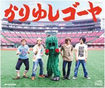 limited single「島人ぬ宝」(LD&K SHOP / LOPPI限定販売)
