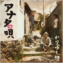 6th single「アナタの唄」
