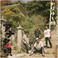 6th single「アナタの唄」初回盤