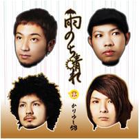 7th single「雨のち晴れ」
