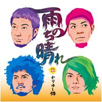 7th single「雨のち晴れ」※初回盤
