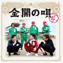 8th single「全開の唄」