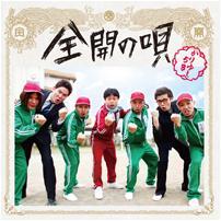 8th single「全開の唄」初回盤