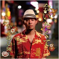 9th single「会いたくて」