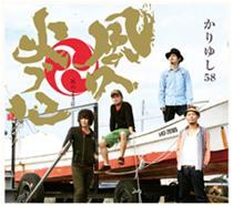 10th single「風のように」