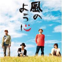 10th single「風のように」※初回盤
