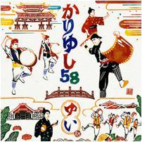 11th single「ゆい」