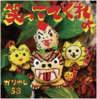 12th single「笑っててくれよ」※初回盤