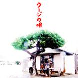 2nd mini album「ウージの唄」