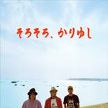 1st full album「そろそろ、かりゆし」