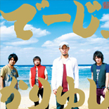 2nd full album「でーじ、かりゆし」