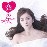 14th single「恋の矢」