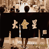 6th album「大金星」