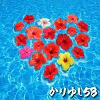 配信限定アルバム「コイウタ」