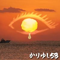 配信限定アルバム「ナケウタ」