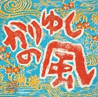 16th single「かりゆしの風」