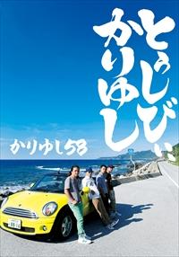 10周年記念ベストアルバム『とぅしびぃ、かりゆし』<初回限定盤>