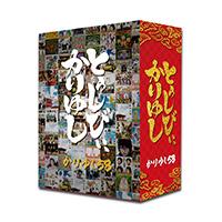 10周年記念ベストアルバム『とぅしびぃ、かりゆし』<初回限定BOX仕様>