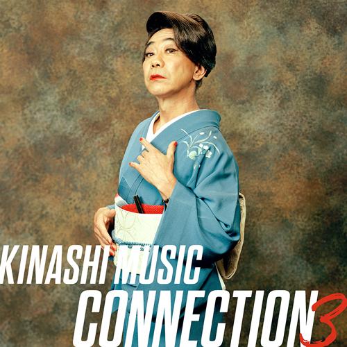木梨ミュージック コネクション3(デジタル配信)