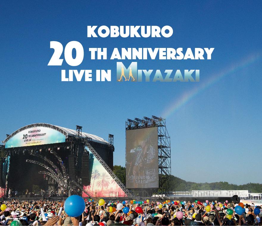 KOBUKURO 20TH ANNIVERSARY LIVE IN MIYAZAKI(Blu-ray)