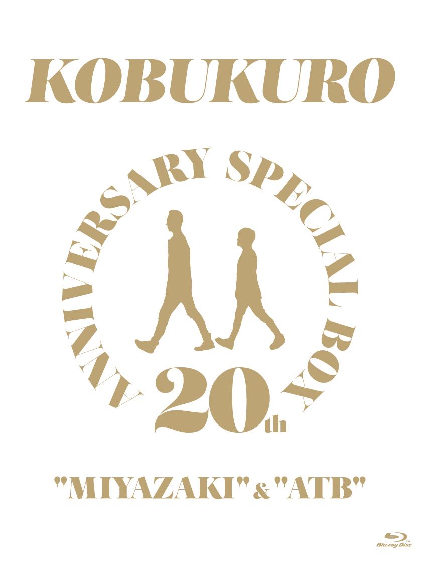 "20TH ANNIVERSARY SPECIAL BOX ""MIYAZAKI"" & ""ATB""(完全生産限定盤Blu-ray)"