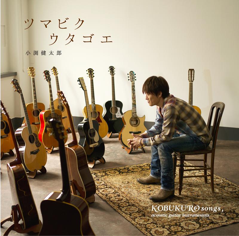 ツマビクウタゴエ 〜KOBUKURO songs,acoustic guitar instrumentals〜