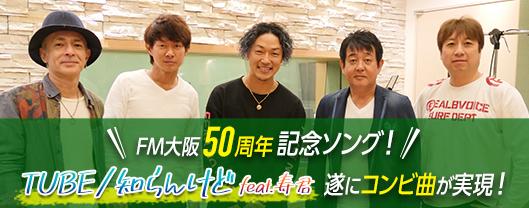 FM大阪50周年記念ソング